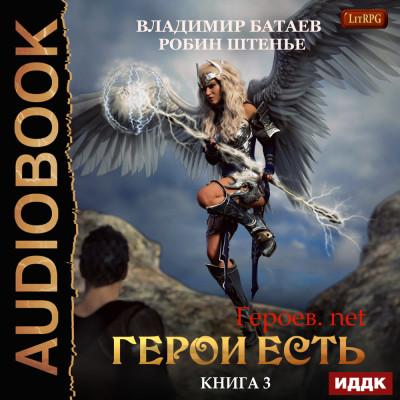 Аудиокнига Героев.net. Книга 3. Герои есть