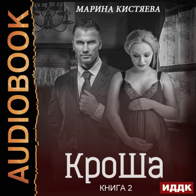 Аудиокнига КроШа. Книга 2