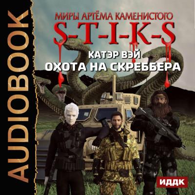 Аудиокнига S-T-I-K-S. Охота на скреббера. Книга 2