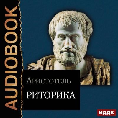 Аудиокнига Риторика