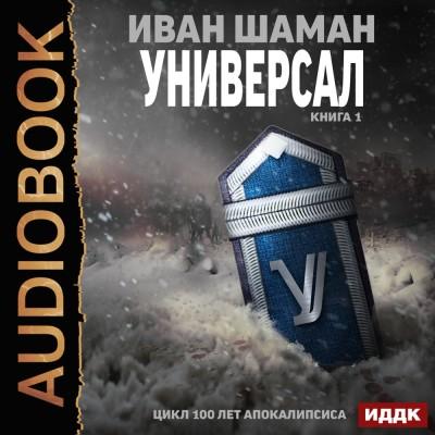 Аудиокнига Универсал. Книга 1