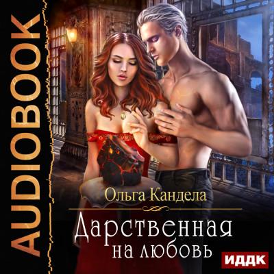 Аудиокнига Дарственная на любовь