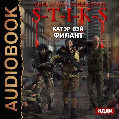 Аудиокнига S-T-I-K-S. Филант. Книга 3