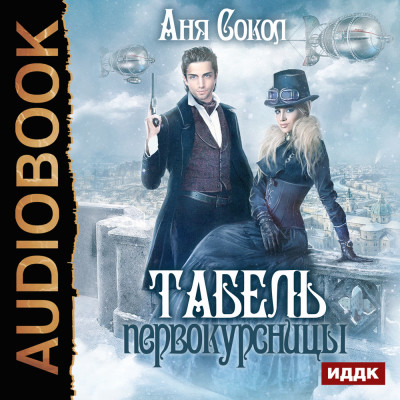 Аудиокнига Табель первокурсницы