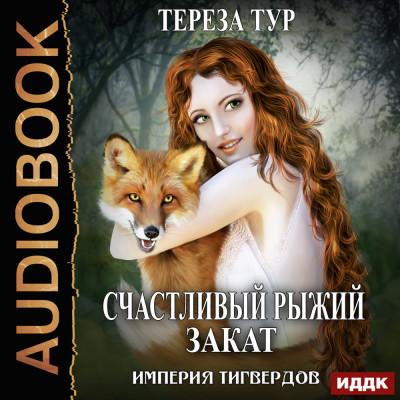 Аудиокнига Империя Тигвердов. Книга 5. Счастливый рыжий закат