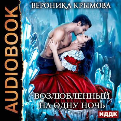 Аудиокнига Возлюбленный на одну ночь