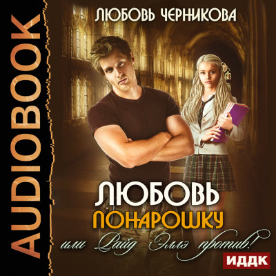 Аудиокнига Любовь понарошку, или Райд Эллэ против!