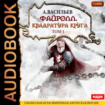 Аудиокнига Файролл. Книга 12. Квадратура круга. Том первый