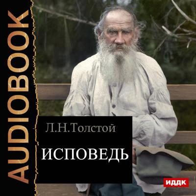Аудиокнига Исповедь