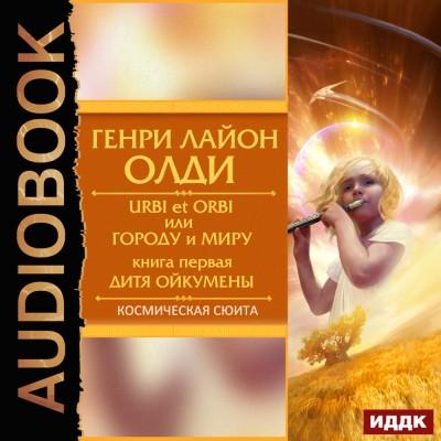 Аудиокнига Urbi et Оrbi, или Городу и Миру. Книга 1. Дитя Ойкумены