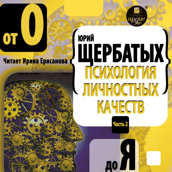 Аудиокнига Психология личностных качеств. От «О» до «Я»