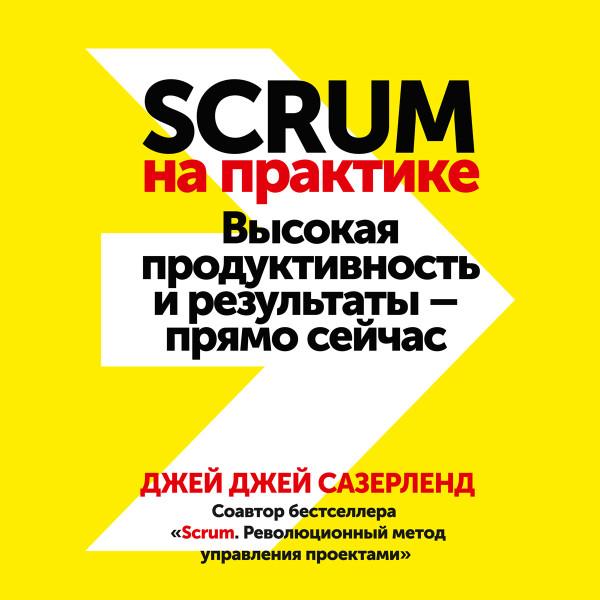 Аудиокнига Scrum на практике