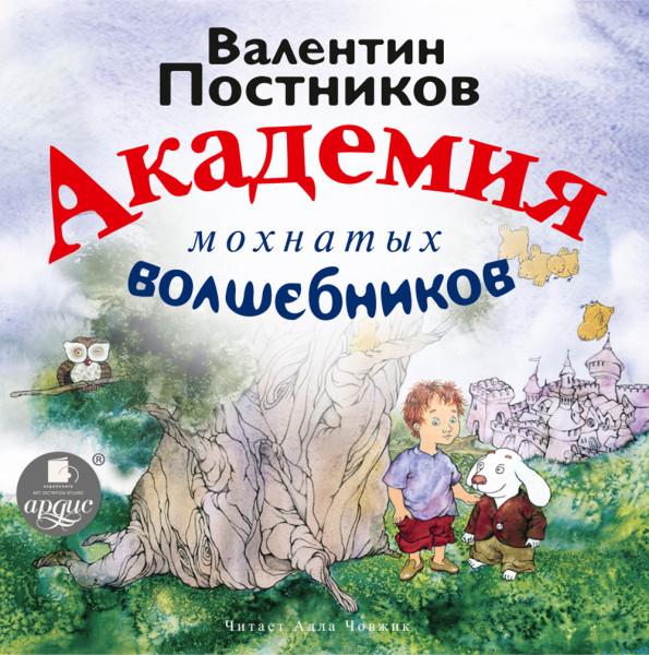 Аудиокнига Академия мохнатых волшебников