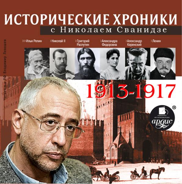 Аудиокнига Исторические хроники с Николаем Сванидзе 1913-1917 г.г.
