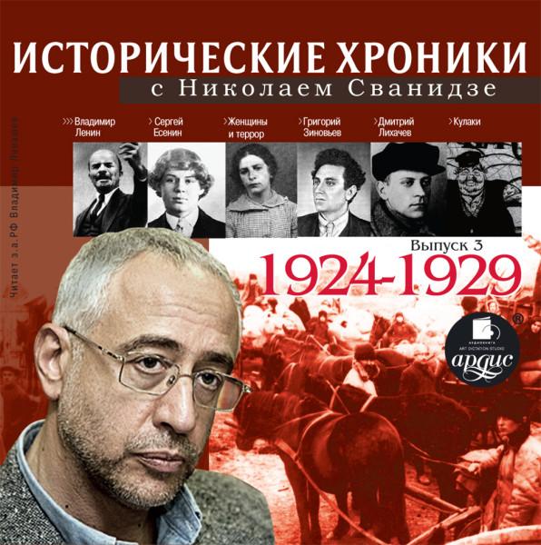 Аудиокнига Исторические хроники с Николаем Сванидзе 1924-1929г.г.