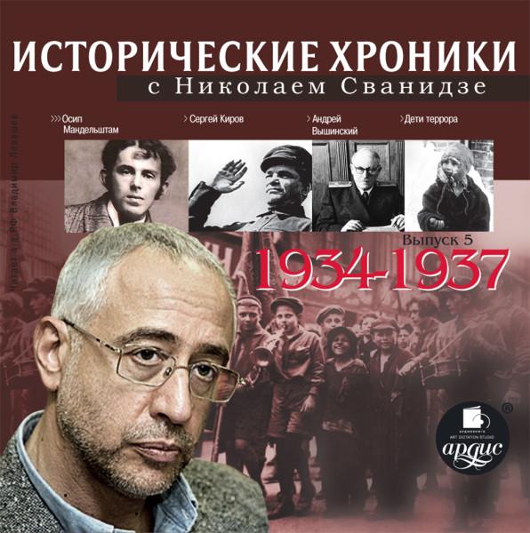 Аудиокнига Исторические хроники с Николаем Сванидзе. Выпуск 5. 1934-1937