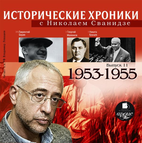 Аудиокнига Исторические хроники с Николаем Сванидзе. Выпуск 11.  1953-1955