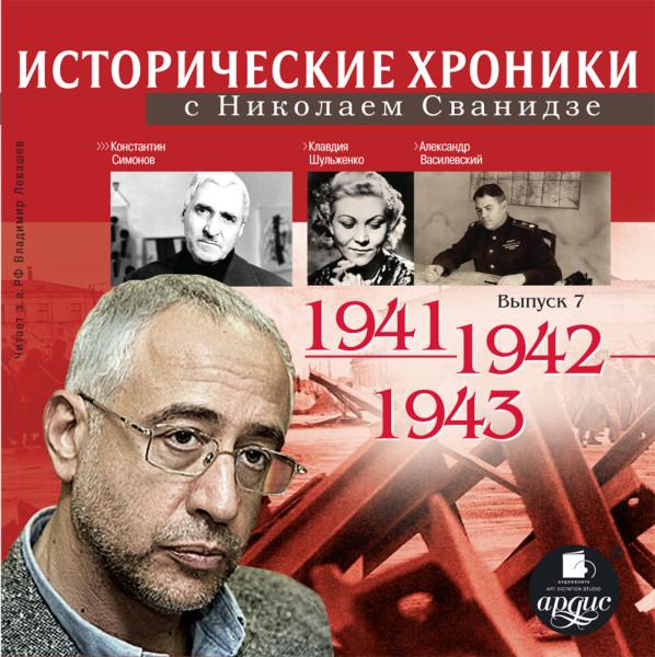 Аудиокнига Исторические хроники с Николаем Сванидзе. Выпуск 7.  1941-1943