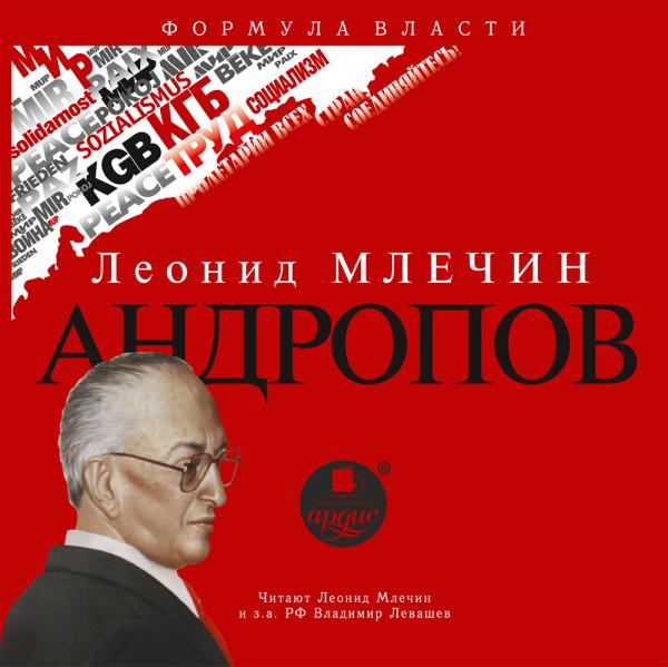 Аудиокнига Андропов