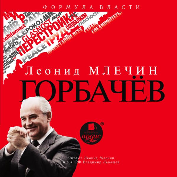 Аудиокнига Горбачёв