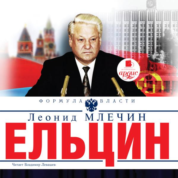 Аудиокнига Ельцин