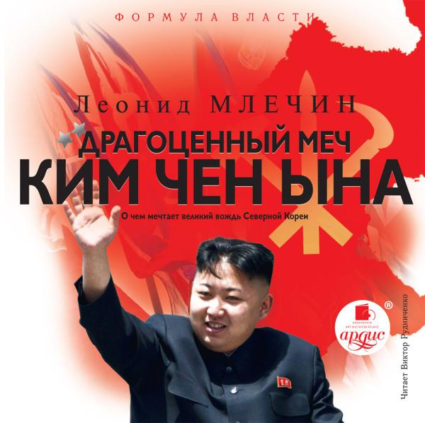 Аудиокнига Драгоценный меч Ким Чен Ына