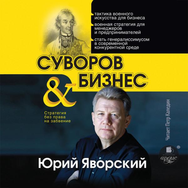 Аудиокнига Суворов и бизнес