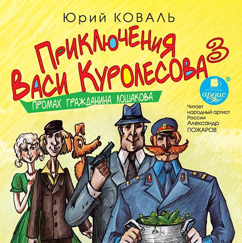 Аудиокнига Приключения Васи Куролесова 3. Промах гражданина Лошакова