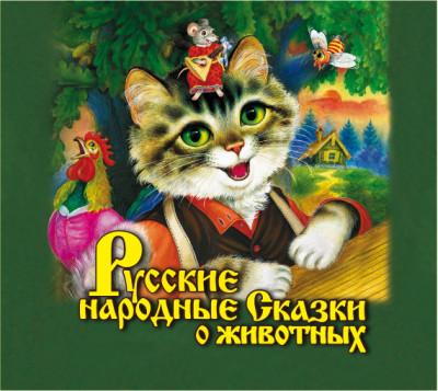 Аудиокнига Русские народные сказки о животных