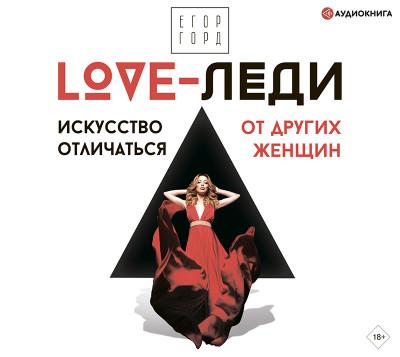 Аудиокнига LOVE-леди. Искусство отличаться от других женщин