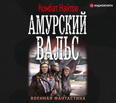 Аудиокнига Амурский вальс