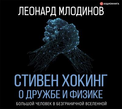 Аудиокнига Стивен Хокинг. О дружбе и физике
