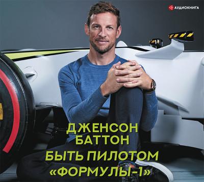 Аудиокнига Быть пилотом «Формулы-1»