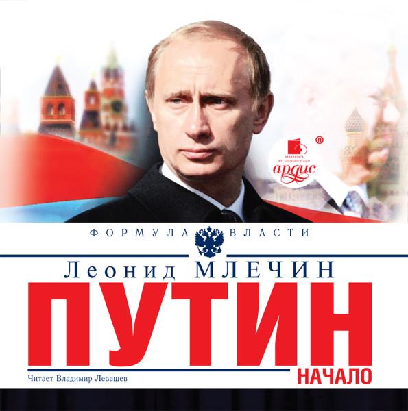 Аудиокнига Путин. Начало