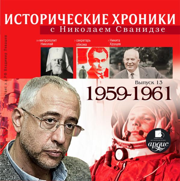 Аудиокнига Исторические хроники с Николаем Сванидзе. Выпуск 13.  1959-1961