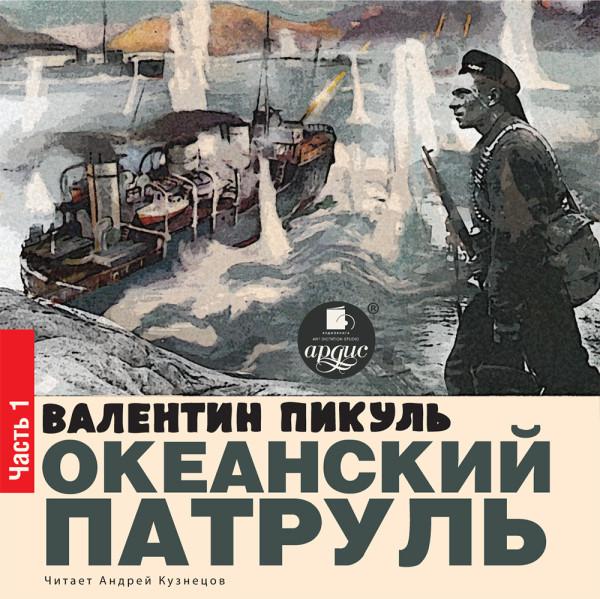 Аудиокнига ОКЕАНСКИЙ ПАТРУЛЬ Книга I. АСКОЛЬДОВЦЫ