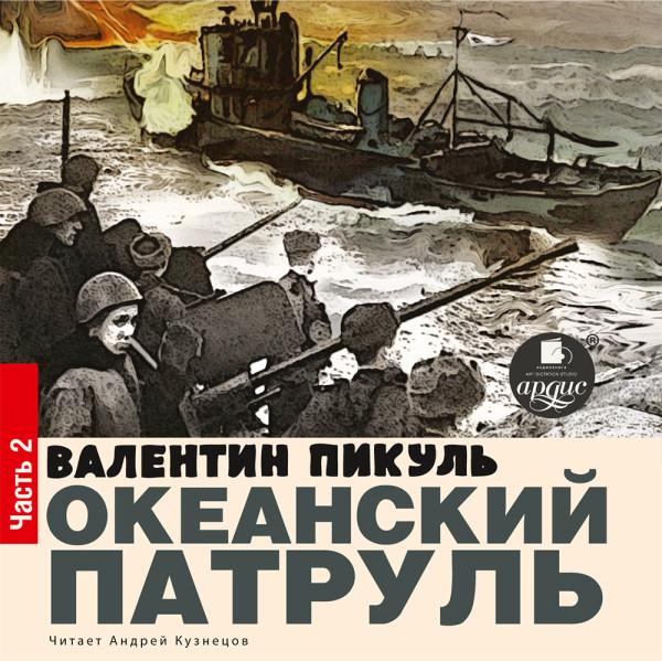 Аудиокнига ОКЕАНСКИЙ ПАТРУЛЬ Книга II. ВЕТЕР С ОКЕАНА