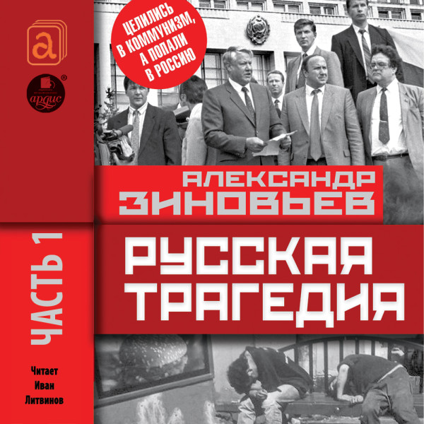 Аудиокнига Русская трагедия. Часть 1