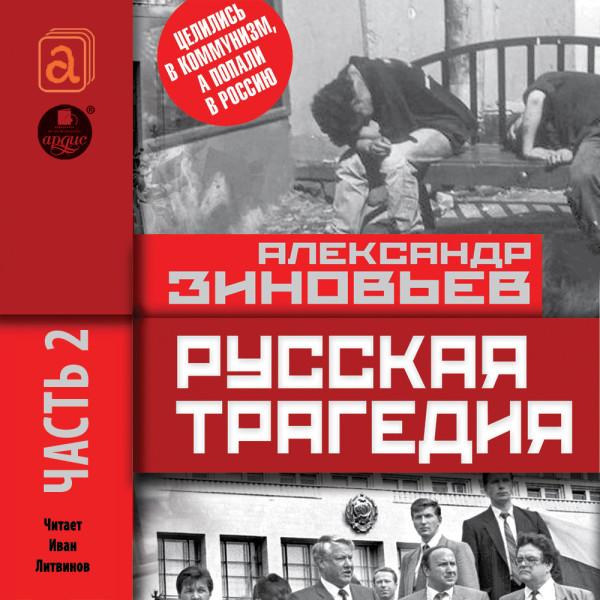 Аудиокнига Русская трагедия. Часть 2