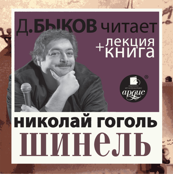 Аудиокнига Шинель в исполнении Дмитрия Быкова + Лекция Быкова Д.