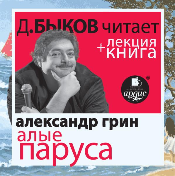 Алые паруса Александра Грина в исполнении Дмитрия Быкова + лекция