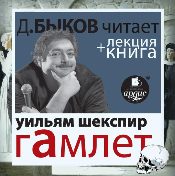 Аудиокнига Шекспир В. Гамлет в исполнении Дмитрия Быкова + Лекция Быкова Дмитрия