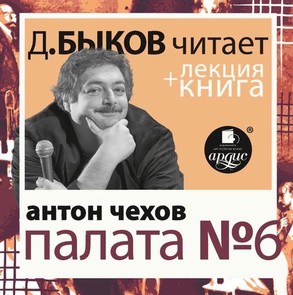 Аудиокнига Палата №6 в исполнении Дмитрия Быкова + Лекция Быкова Дмитрия