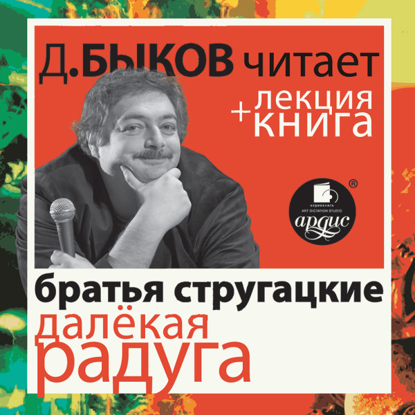 Аудиокнига Стругацкие