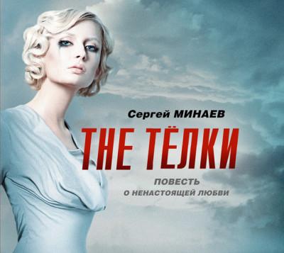 Аудиокнига The ТЁЛКИ. Повесть о ненастоящей любви