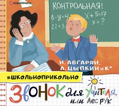 Аудиокнига Звонок для учителя, или Лес рук