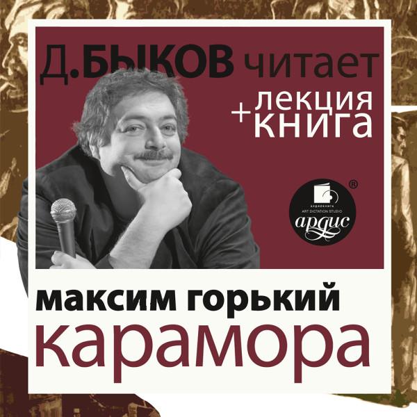 Аудиокнига Карамора; Рассказ о необыкновенном в исполнении Дмитрия Быкова + Лекция Быкова Дмитрия