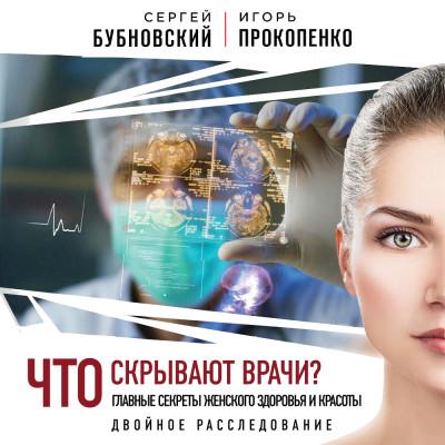 Аудиокнига Что скрывают врачи? Главные секреты женского здоровья