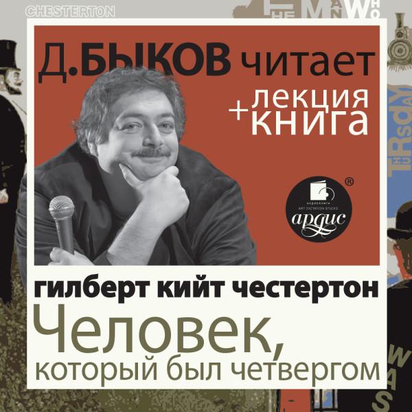 Аудиокнига Человек, который был Четвергом  в исполнении Дмитрия Быкова + Лекция Быкова Дмитрия