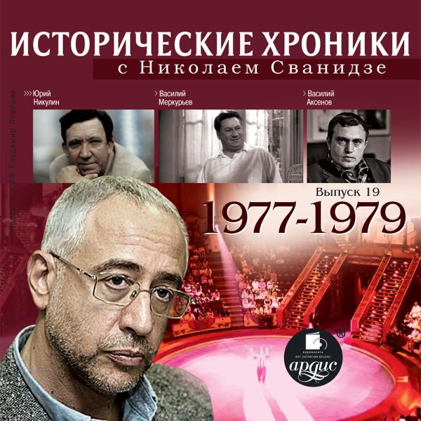 Аудиокнига Исторические хроники с Николаем Сванидзе. Выпуск 19.  1977-1979